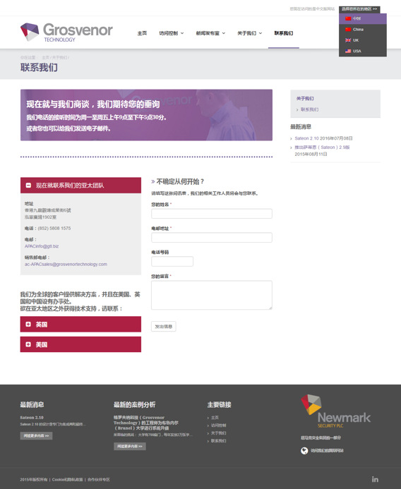 Mmultilingual WordPress Multisite in Chinese